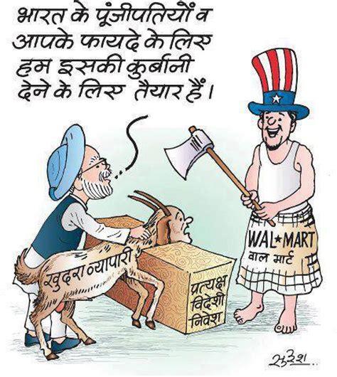 Corruption essay in india in hindi